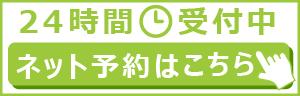 深井駅のソフト歯科 歯科/歯医者の予約はEPARK歯科へ