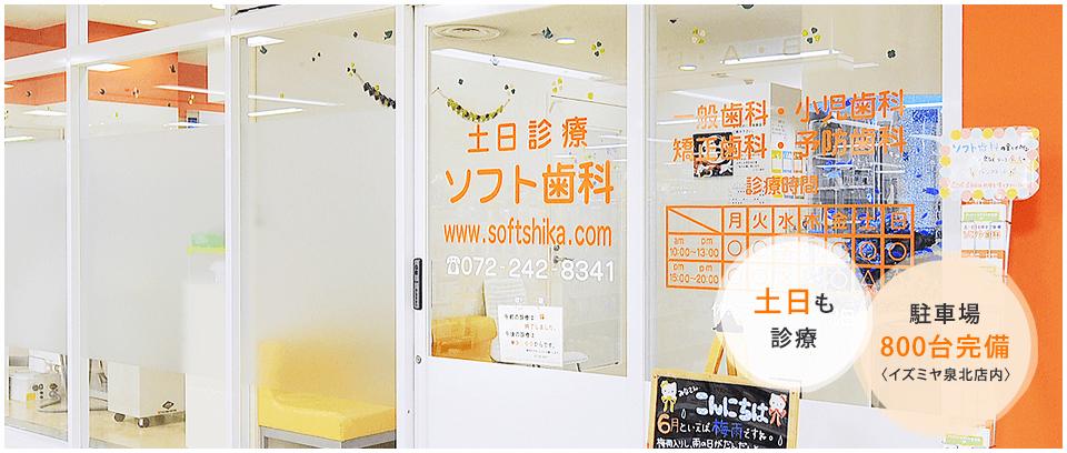 土日も診療 駐車場800台完備〈イズミヤ泉北店内〉